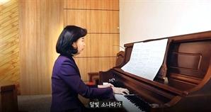 """[영상] """"文 성정같다"""" 월광소나타 친 박경미, 靑 신임 대변인 됐다"""