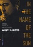 안성기 주연 '아들의 이름으로' 예고편 공개