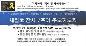 대한성공회, '세월호 참사 7주기 추모기도회' 온라인 개최