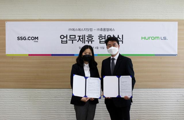 휴롬 원액기 신제품 SSG닷컴에서 먼저 선보인다