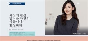스캇워크, 오는 5월 한국어 비즈니스 협상 교육 과정 론칭