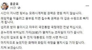 """홍준표 """"文, 권력 영원하지 않아…이명박·박근혜 사면하라"""""""