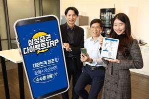 연금영업 승부수 던진 삼성증권, '제로 수수료' IRP 선보여