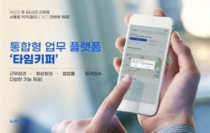 노버스메이 근태관리 플랫폼 타임키퍼, 월드 IT 쇼 초청···업데이트 기능 공개