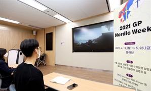 코트라, 한국 소부장 기업들 북유럽 진출 돕는다