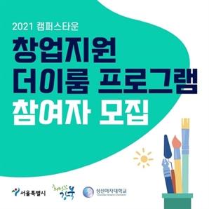 성신여대 캠퍼스타운 사업단, 강북구·수유시장과 함께 실전 창업지원프로그램 운영