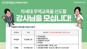 """""""차세대 무역인력 양성"""" 무협, 무역아카데미 활동 전문강사 모집"""
