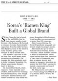 """월스트리트 저널 게재된 '라면왕' 故신춘호 회장…""""글로벌 브랜드 만들었다"""""""