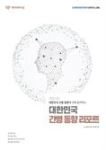 케어네이션, 간병인 통계 등 담은 '대한민국 간병 동향' 월간 리포트 제작ㆍ발간