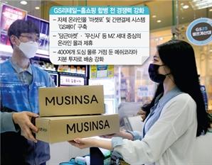 """""""무신사 티셔츠 GS25에서 사고, 홈쇼핑 상품 즉시 배송"""""""