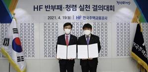 주금공, 반부패·청렴 실천 결의대회 개최