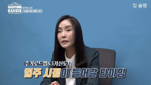 [영상] '부동산 전문가' 양지영, '지금은 '꼭지', 매수·매도 타이밍 '절대' 아니다'