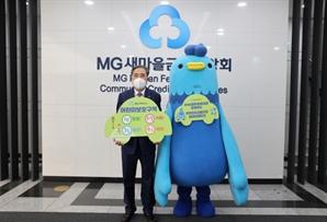 박차훈 새마을금고중앙회장, '어린이 교통안전 릴레이' 참여