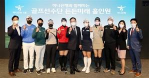 """""""후원 골프선수에 자산관리까지"""""""