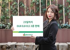 DB금융투자, 23일까지 DLB·ELB·ELS 3종판매