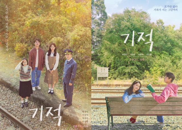 박정민X이성민X임윤아X이수경, 세상에서 제일 작은 기차역 만든다… 영화 '기적' 티저 포스터 공개