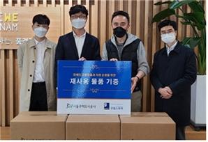 SH공사, '장애인의 날' 맞아 물품기증 캠페인 열어