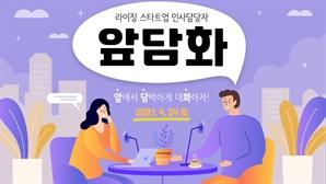 차기 유니콘 5개사 라이징 스타트업 온라인 연합채용설명회 개최