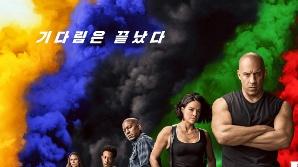 '분노의 질주: 더 얼티메이트', 韓 전세계 최초 개봉… 12세 이상 관람가 확정