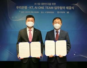 우리은행, KT 손잡고 AI 가속화… 'AI원팀' 합류