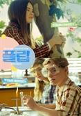 두근거리는 첫사랑의 추억, '플립' 21일 재개봉
