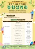 서울테크노파크 '2021년 온라인 통합설명회' 개최