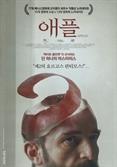 전주국제영화제 공식 초청작 '애플', 온라인 좌석 전 상영 회차 매진