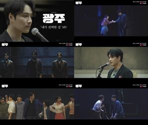 뮤지컬 '광주', 민우혁 '내가 선택한 길' 뮤직비디오 공개