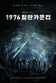 美 실화 바탕 창작뮤지컬 '1976 할란카운티' 5월 28일 충무아트센터 개막
