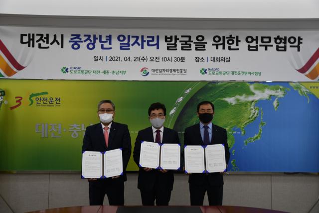 대전일자리경제진흥원·도로교통공단, 중장년 일자리 발굴 협력