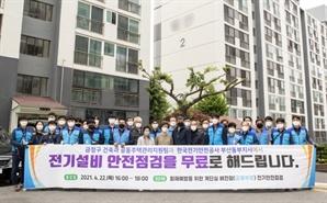 부산 금정구 선도한 '노후 공동주택 전기설비 안전점검', 법제화