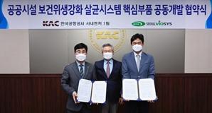한국공항공사 사내벤처, 서울바이오시스와 살균시스템 상용화 MOU