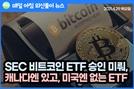 [노기자의 잠든사이에 일어난 일]SEC, 비트코인 ETF 승인 결정 6월로 미뤄