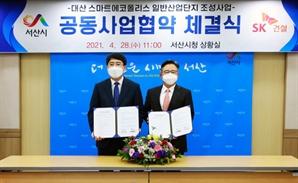 SK건설, 충남 서산에 친환경 산업단지 조성