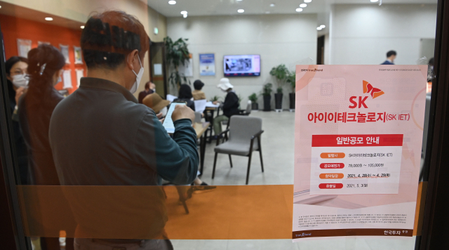 [시그널] SKIET, 점심 때만 3조4,000억 청약…미래證도 균등 배정 '0주'