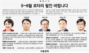 [알립니다] 서울경제 5~6월 로터리 필진 바뀝니다
