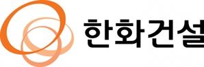 """""""층간소음 줄이자""""…한화건설, 친환경 층간차음재 개발"""