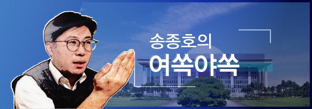 [송종호의 여쏙야쏙]與 대선주자 '운명' 가를 5월이 왔다