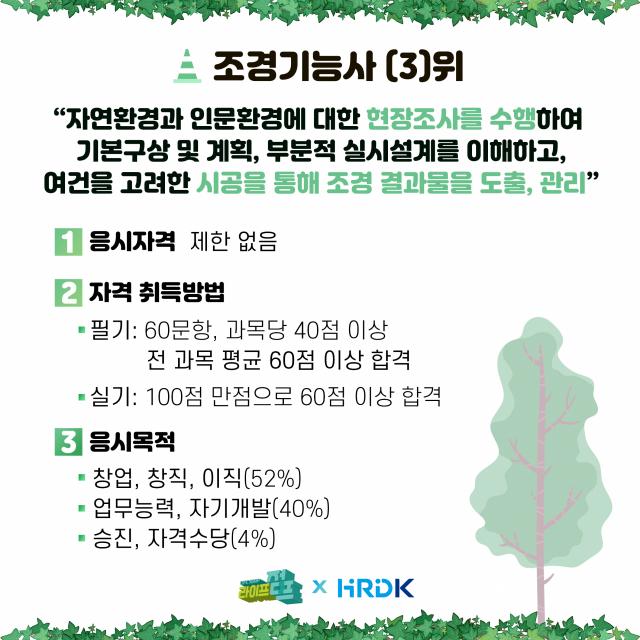 [자격증이 경쟁력이다_자격부심] 식물 다루면서 건강도 챙기는 '웰빙' 자격증...5060이 열광하는 이유