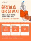 """""""임직원과 함께하는 ESG경영"""" OK금융, 'OK환경보호챌린지' 진행"""