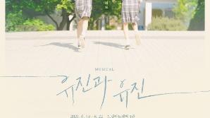6월 개막 창작뮤지컬 '유진과 유진' 캐스팅 공개