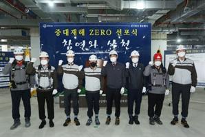 한화건설, '중대재해 제로' 선포식 개최