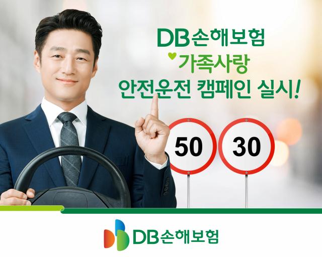 DB손보, 가족사랑 안전운전 캠페인 실시