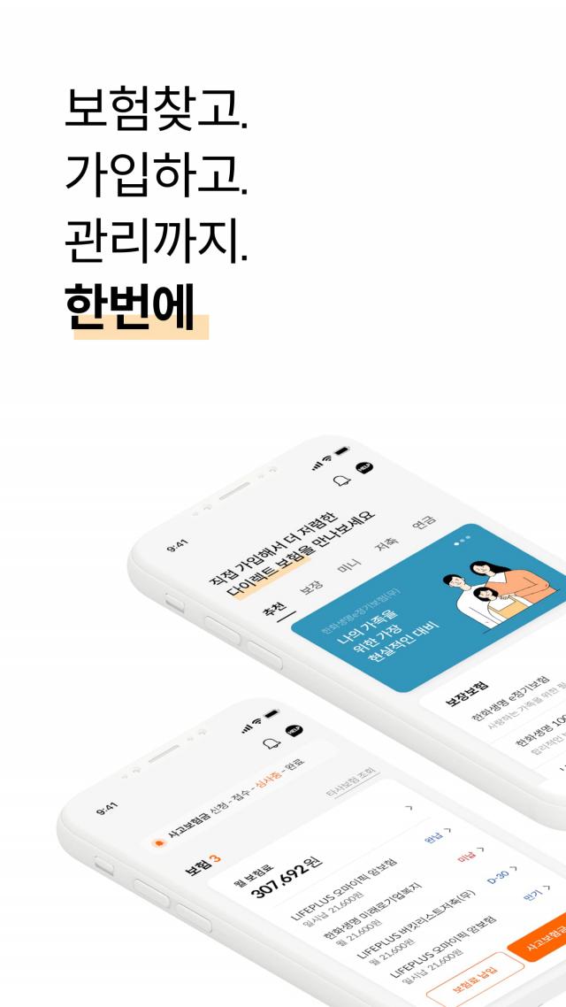 '비교·가입·관리 모두 앱 하나로' 한화생명, 앱 리뉴얼