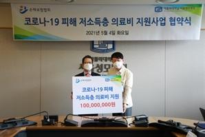 손보협회·서울성모병원, 코로나19 피해 저소득층 의료비 지원