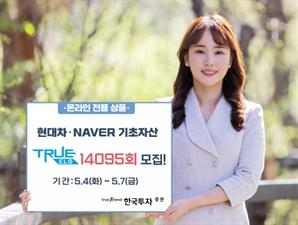 한국투자증권, 현대차·NAVER 기초자산으로 하는 연 8.6% ELS 모집