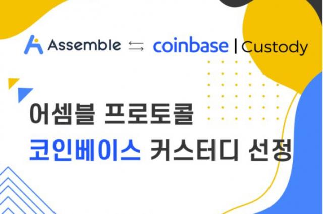어셈블 프로토콜 코인, 코인베이스 커스터디에 추가된다