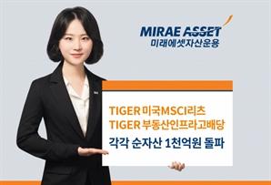 '리츠 투자' 미래에셋 TIGER ETF 2종, 각각 순자산 1,000억 원 돌파
