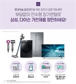 롯데건설, 민간임대 입주민 대상 '가전제품 공동구매' 진행
