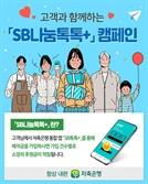 저축은행중앙회, 오픈뱅킹 출시기념 'SB나눔톡톡플러스' 캠페인 진행